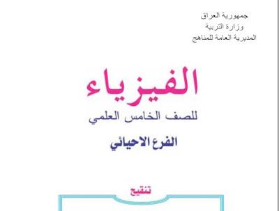 كتاب الفيزياء للصف الخامس العلمي الأحيائي المنهج الجديد 2018 - 2019