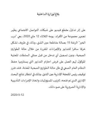 """عاجل..وزارة الداخلية توقف رئيس الملحقة الإدارية عين الشق بسبب تجمهر أفراد حول """"جنازة"""" في خرق لاجراءات الحجر الصحي✍️👇👇👇"""