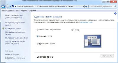 Настройка системного шрифта в Windows 7