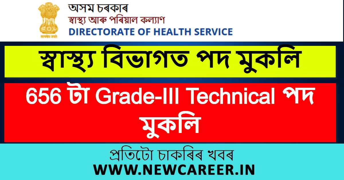 DHS, Assam Recruitment 2020 : Apply For 656 Grade-III Technical Vacancy