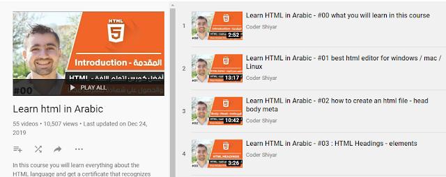 Learn HTML In Arabic