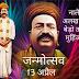 संत जन्मोत्सव विशेष - अमर शहीद सन्त कंवर राम सिन्ध के महान कर्मयोगी, त्यागी, तपस्वी तथा सूफी सन्त