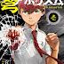 El manga Do Aphorism finalizará el 12 de octubre