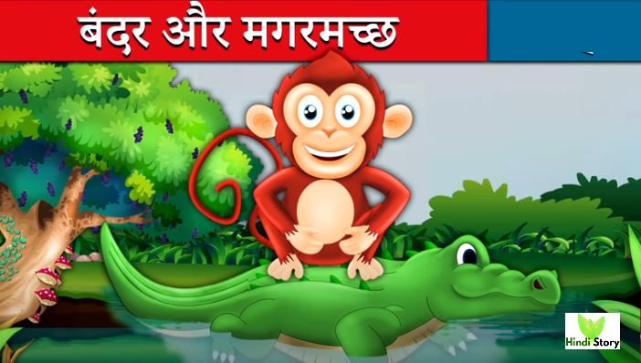 story of Monkey and Crocodile