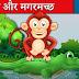 बंदर और मगरमच्छ कहानी | Story of Monkey and Crocodile | Hindi Moral Story