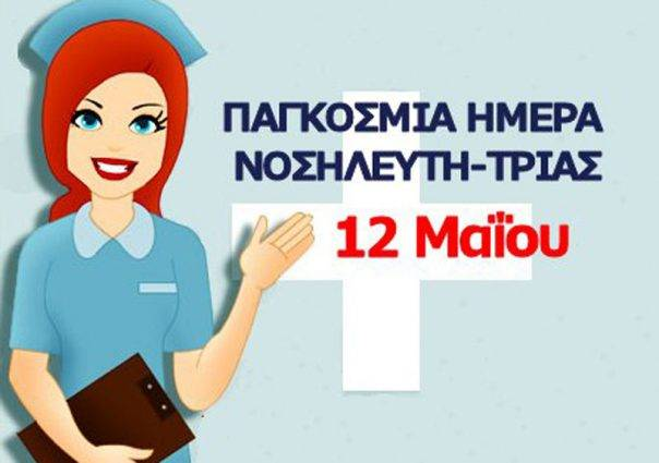 12 Μαΐου: Παγκόσμια ημέρα Νοσηλευτών & Νοσηλευτριών