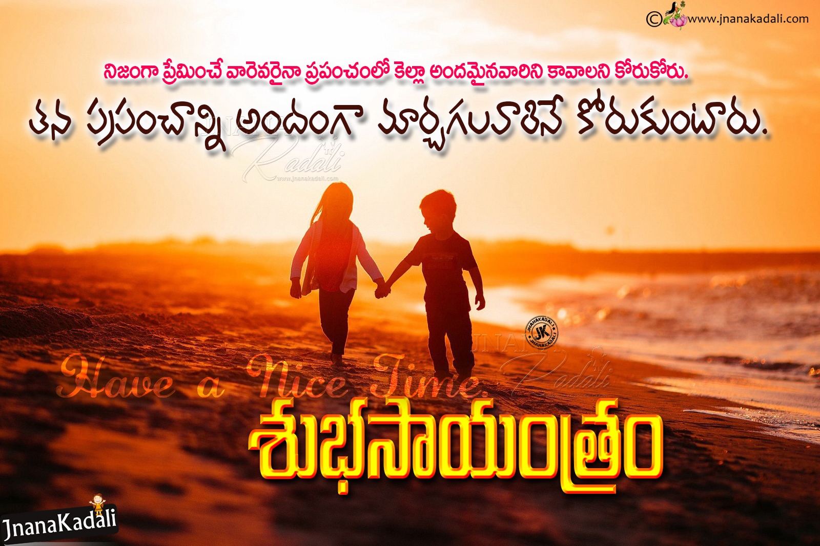 Good Evening Telugu Motivational Quotes Messages Best Good Evening