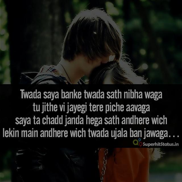 Best Love Heart Touching Punjabi Shayari For Whatsapp SMS With Image