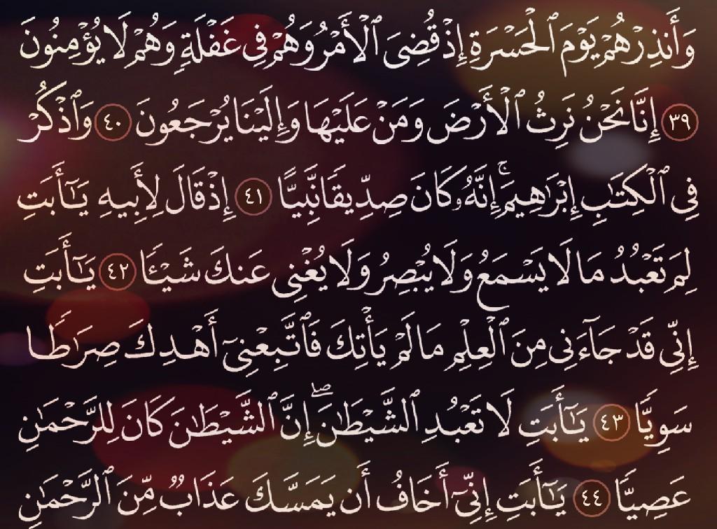 شرح وتفسير, سورة مريم, surah Maryam, من الآية 39, إلى الاية 58, surah maryam,maryam,surah,surah maryam full,quran surah maryam,quran,maryam surah,quran recitation surah maryam,surah al maryam,surat maryam,surah maryam for pregnancy,best surah maryam recitation,surah maryam only translation in urdu,qiroah al quran surah maryam,098 surah maryam,tilawah al quran surah maryam,surah maryam text,surah maryam merdu,surah maryam bangla,surah maryam sudais,surah maryam full hd,surah maryam hd text,surah maryam arabic