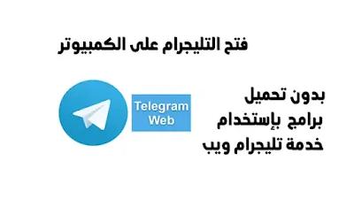 تليجرام ويب , فتح التليجرام على الكمبيوتر