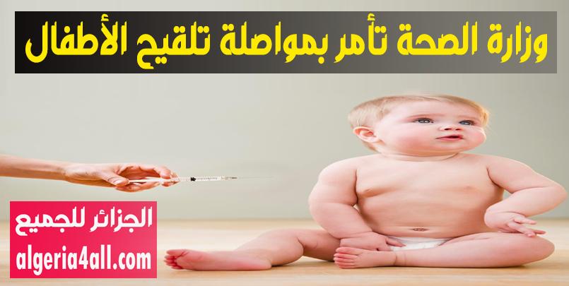 تلقيح الأطفال2020,وزارة الصحة تأمر بمواصلة تلقيح الأطفال بصفة عادية -الجزائر.