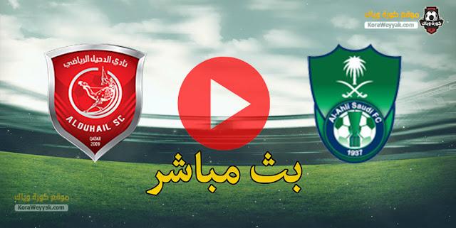 نتيجة مباراة الأهلي السعودي والدحيل اليوم 18 ابريل 2021 في دوري أبطال أسيا