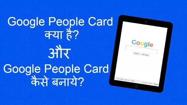 Google People Card kya hai और Google People Card kaise banaye