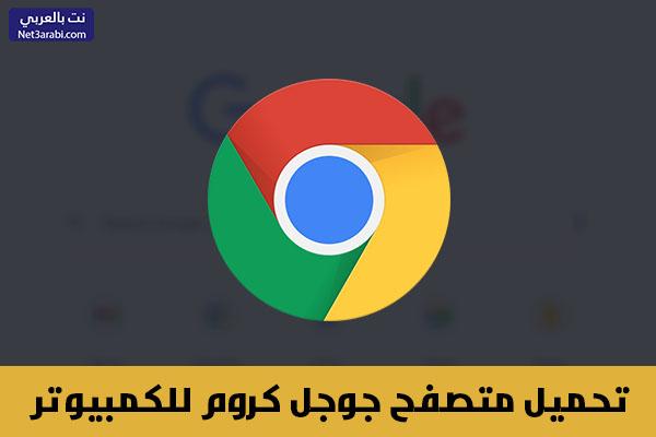 تحميل برنامج جوجل كروم للكمبيوتر Google Chrome اخر اصدار برابط مباشر