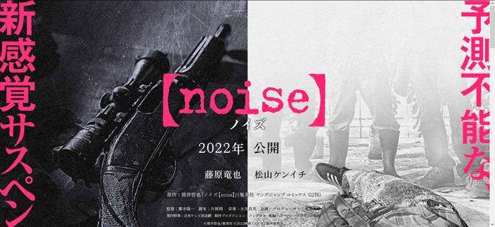 Noise live-action film