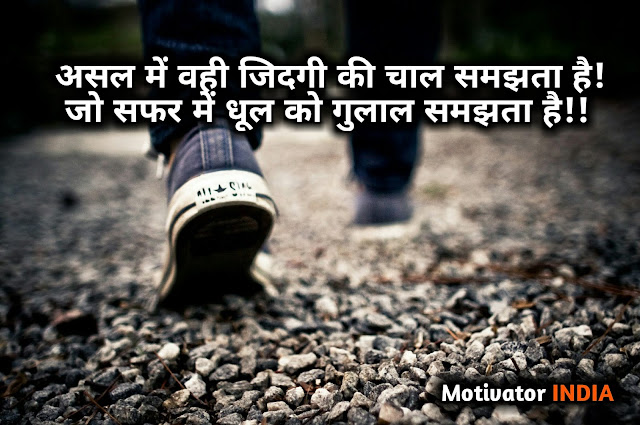 Motivational Quotes in Hindi, motivational quotes in Hindi for success, Motivational quotes, motivation, motivational quotes in hindi for life, 20 motivational quotes in hindi