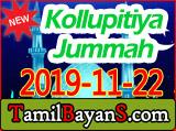 Kollupitiya Jummah Bayan 2019-11-22 By Ash-Sheikh Muqsith Ahmad (Al-Faasi)