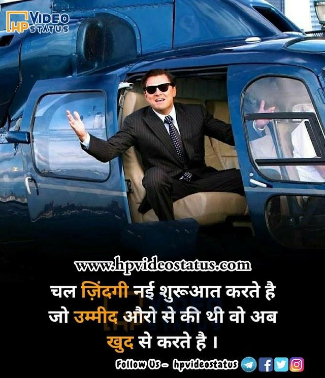 चल जिंदगी नई शुरुआत | Good Morning Hindi Quotes | Good Morning Love Sms