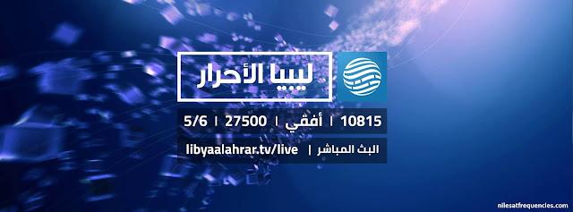تردد قناة ليبيا الاحرار علي النايل سات 2020