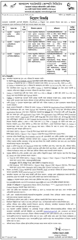 বাংলাদেশ স্যাটেলাইট কোম্পানি লিমিটেড (bscl) এ নিয়োগ বিজ্ঞপ্তি ২০২১ |www.bscl.gov.bd Job Circular 2021