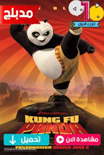 مشاهدة وتحميل فيلم كونغ فو باندا الجزء الاول Kung Fu Panda 2008 مدبلج عربي