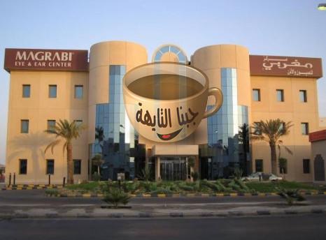افضل مستشفى عيون في السعودية Best Eye Hospoital