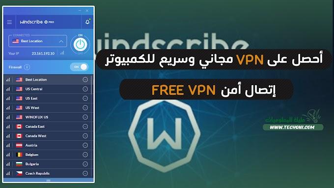 أحصل على VPN مجاني وسريع للكمبيوتر
