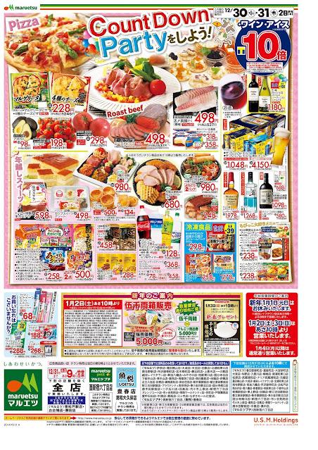 12月30日〜12月31日 チラシ情報 マルエツ/越谷レイクタウン店
