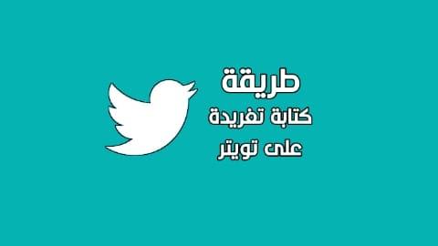 طريقة كتابة تغريدة في تويتر