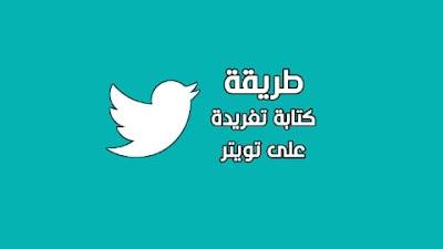 طريقة التغريد على تويتر