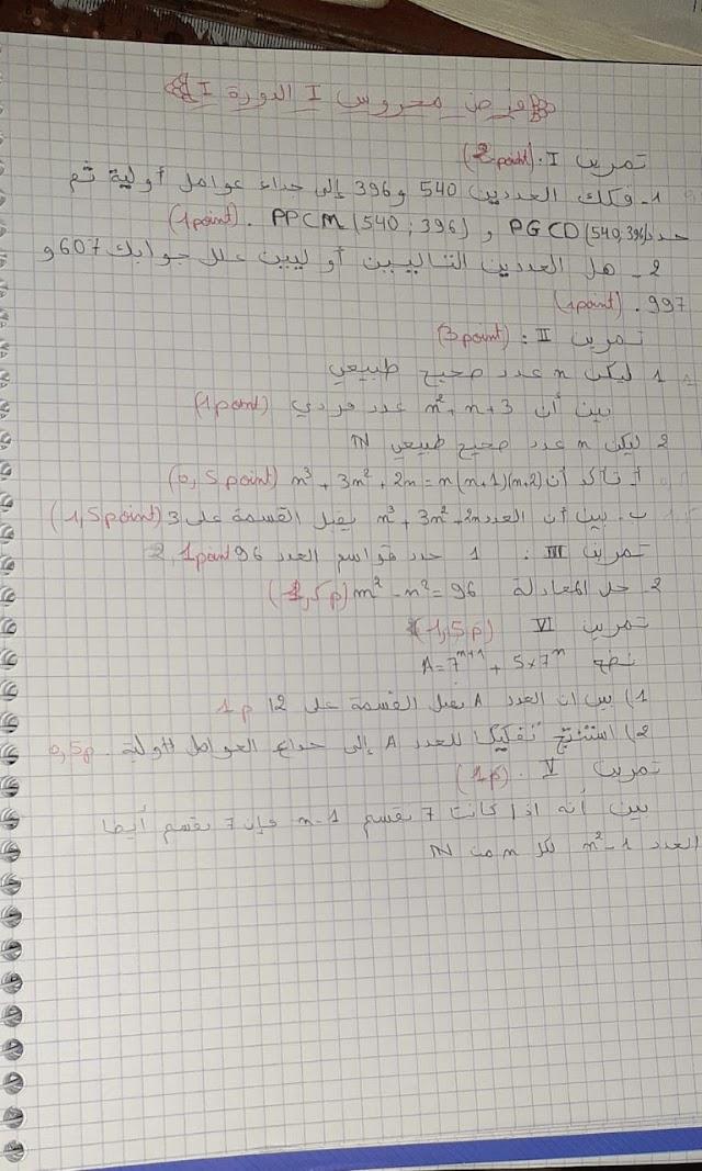 فرض محروس 1 المرحلة الأولى الرياضيات جذع مشترك علمي