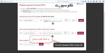 تشغيل قنوات bein sport على smart tv موقع تكنوسبورت