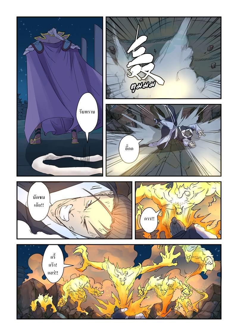 อ่านการ์ตูน Tales of Demons and Gods 134 ภาพที่ 6