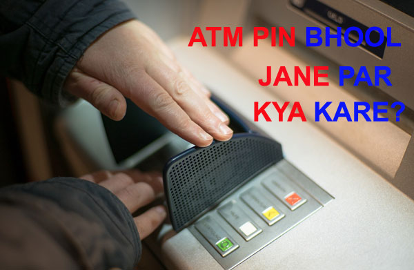 atm pin bhool jane par kya kare