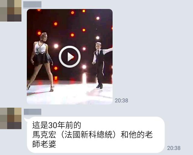 【假LINE】30年前馬克宏(法國新科總統)和他的老師老婆跳舞的影片?假的啦! ~ MyGoPen|這是假消息
