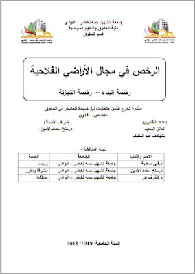 مذكرة ماستر: الرخص في مجال الأراضي الفلاحية (رخصة البناء – رخصة التجزئة) PDF