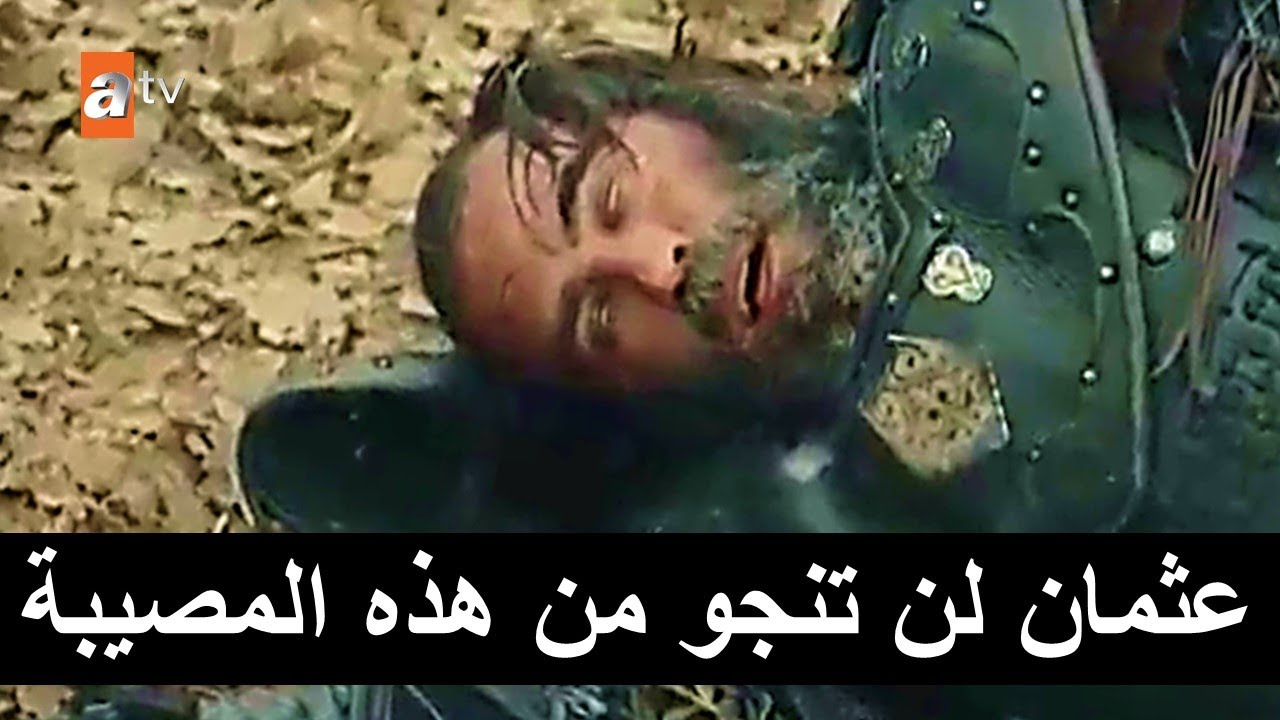 اعلان 2 مسلسل المؤسس عثمان الحلقة 62