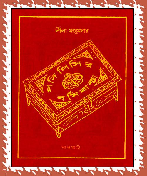 Podipisir Bormi Baksho (পদি পিসির বর্মি বাক্স) by Lila Majumdar