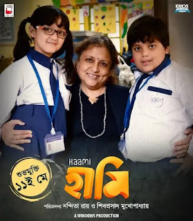Haami Full Movie Download & Watch Online - Mx player, YouTube, dailymotion