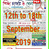 Shiksha Chakri o Khela epaper pdf download - 12th September 2019 shiksha chakri o khela pdf by jobcrack.online