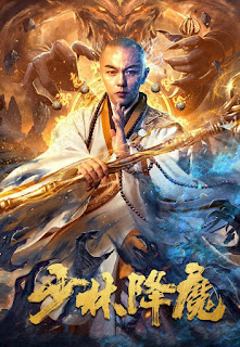 فيلم Shao Lin Xiang Mo 2020 مترجم