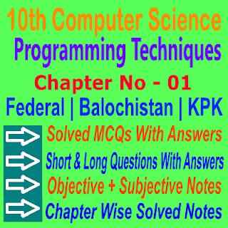 Balochistan Board, KPK Board, Federal Board Notes Computer Science Notes
