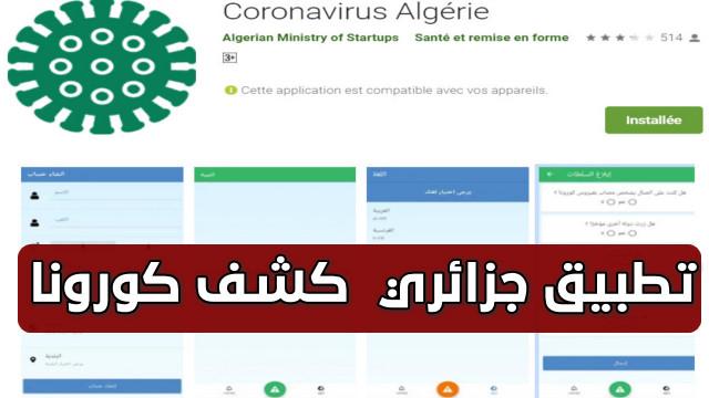 تطبيق جزا ئرى خاص بفيروس كورونا  للهاتف المحمول