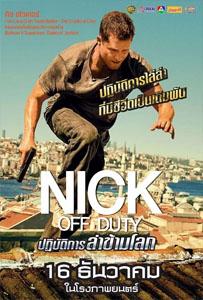 Nick off Duty (2016) ปฏิบัติการล่าข้ามโลก HD