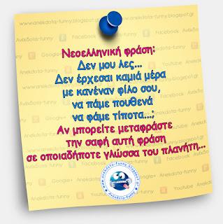 Νεοελληνική φράση