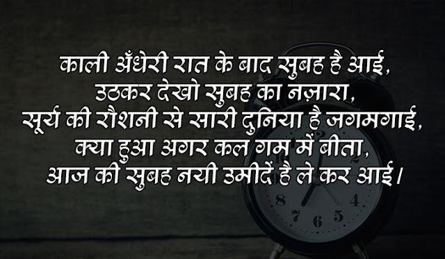top good morning status in hindi