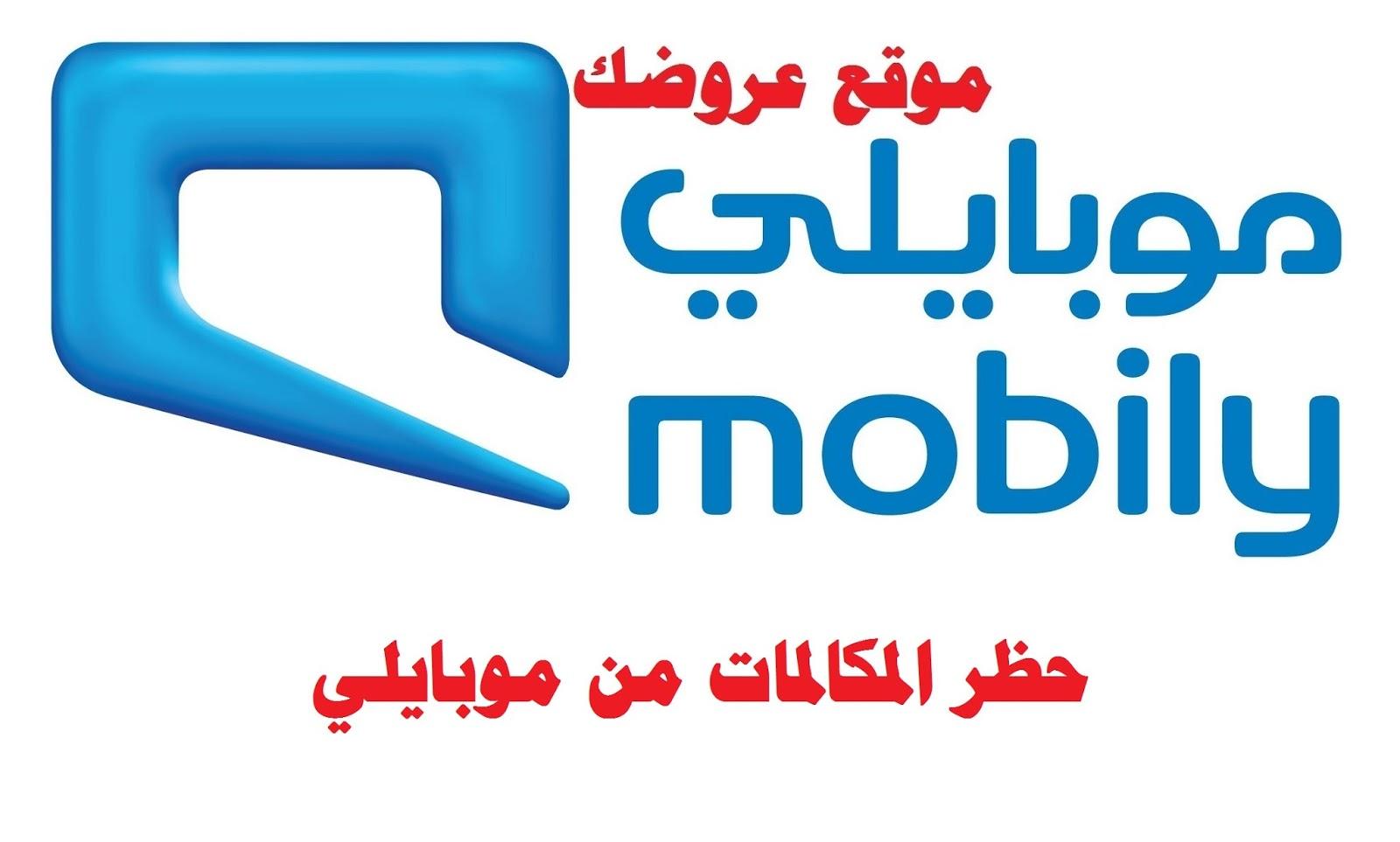 طريقة تفعيل وإلغاء خدمة حظر المكالمات من موبايلي 2019