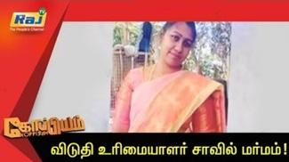 Koppiyam 28-07-2018 Unmaiyum Pinnaniyum | Raj Television