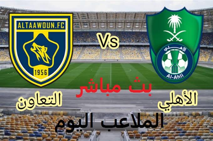 بث مباشر مشاهدة مباراة التعاون ضد الأهلي