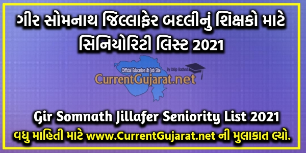 Gir Somnath Jillafer Badli Seniority List 2021